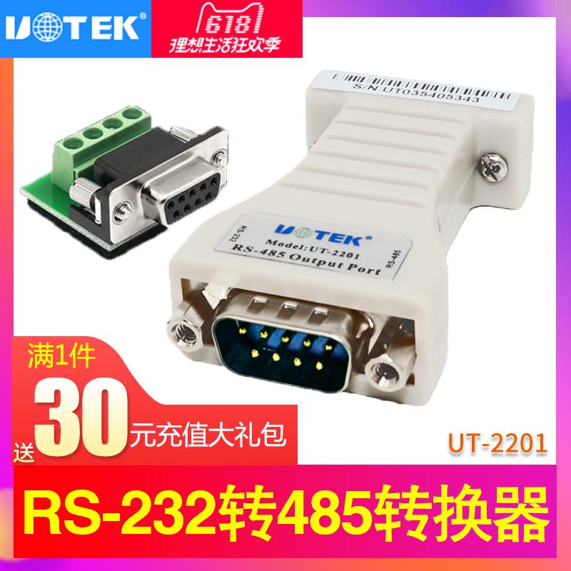 Конвертер Yutai от 232 до 485 без Передача последовательного протокола RS485 на RS232 модуль UT-2201