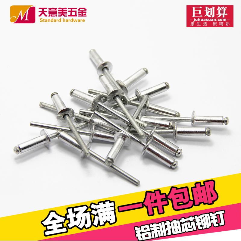 环保铝制抽芯铆钉 装潢钉M2.4 M3.2 M4 M5 M6铝拉钉 拉铆钉 包邮