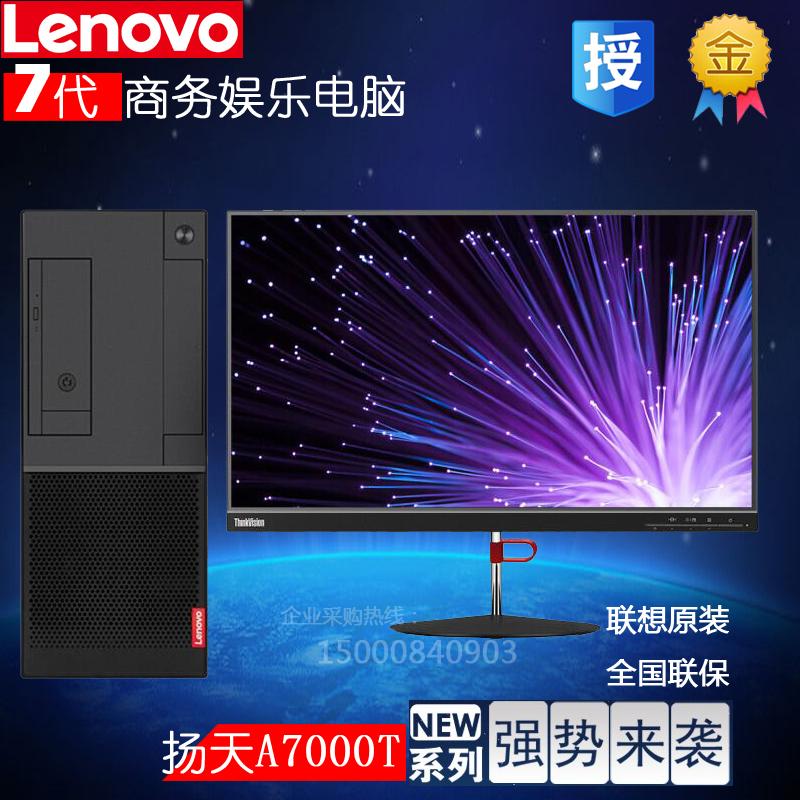 联想扬天台式电脑A7000T I7-7700 1T+128G GTX1060-6G游戏整机