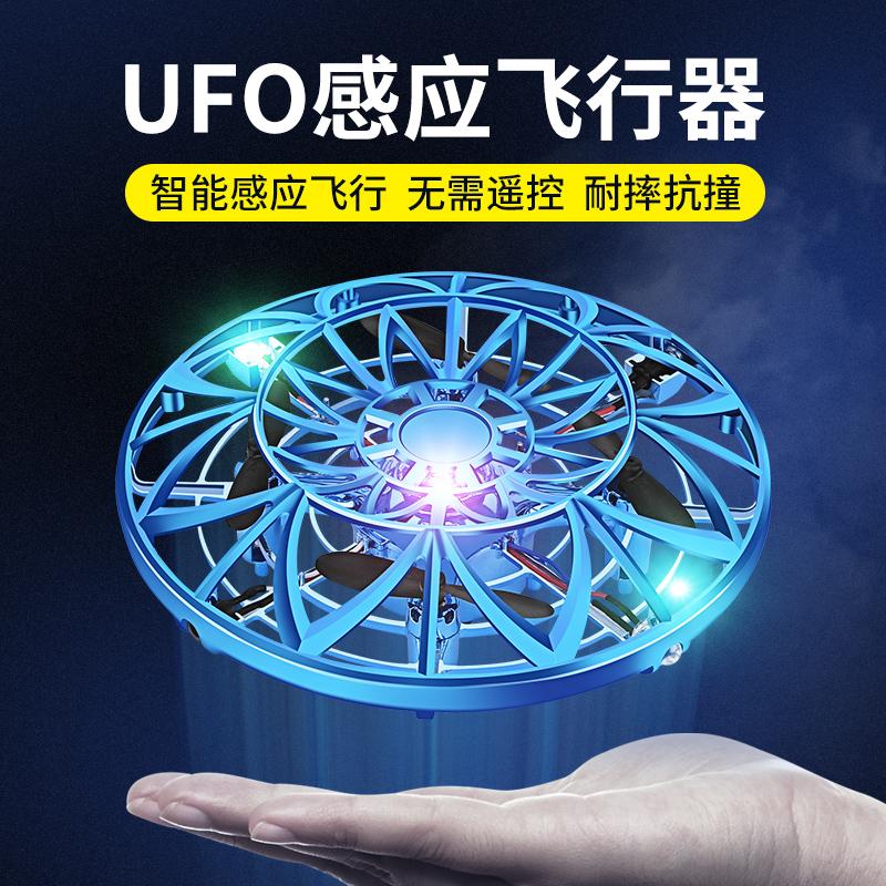 [美美玩具工厂店电动,亚博备用网址飞机]ufo感应飞行器无人机飞机儿童智能玩月销量3件仅售118元