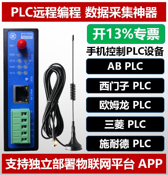 4G cloud box PLC Mitsubishi Siemens Omron full range remote monitoring program download built-in serial port