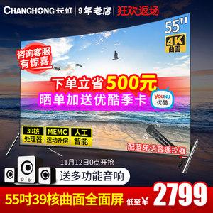 长虹55英寸曲面4k智能网络全面屏