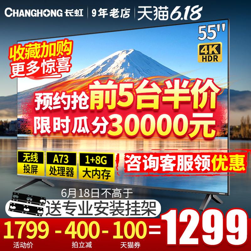 长虹55A4U 55英寸液晶电视机4k高清智能网络wifi平板旗舰店 50 65