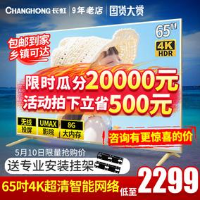 长虹65a4u 65英寸液晶4k智能彩电