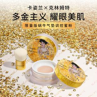 卡姿兰蜗牛气垫调控蜜粉克林姆特定妆粉散粉控油定妆持久 直播