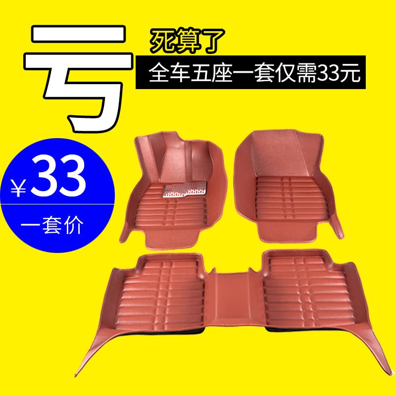 一汽威志V5 V2夏利A+N3 n5艾瑞泽5专车专用全包围大包围汽车脚垫