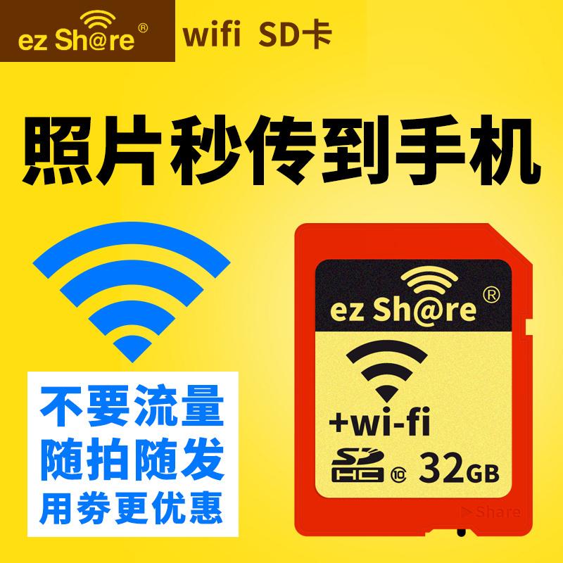 易享派sd内存卡相机wifi sd卡16g单反内存卡高速存储卡无线sd卡适用尼康佳能索尼富士闪存卡松下理光带wifi卡