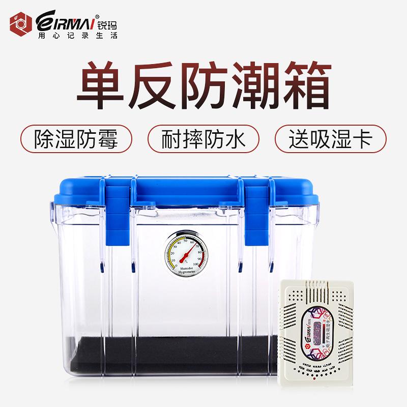 锐玛单反相机防潮箱摄影器材箱干燥箱吸湿卡镜头除湿防霉箱塑料密封箱大号内胆包适用于佳能尼康索尼富士松下