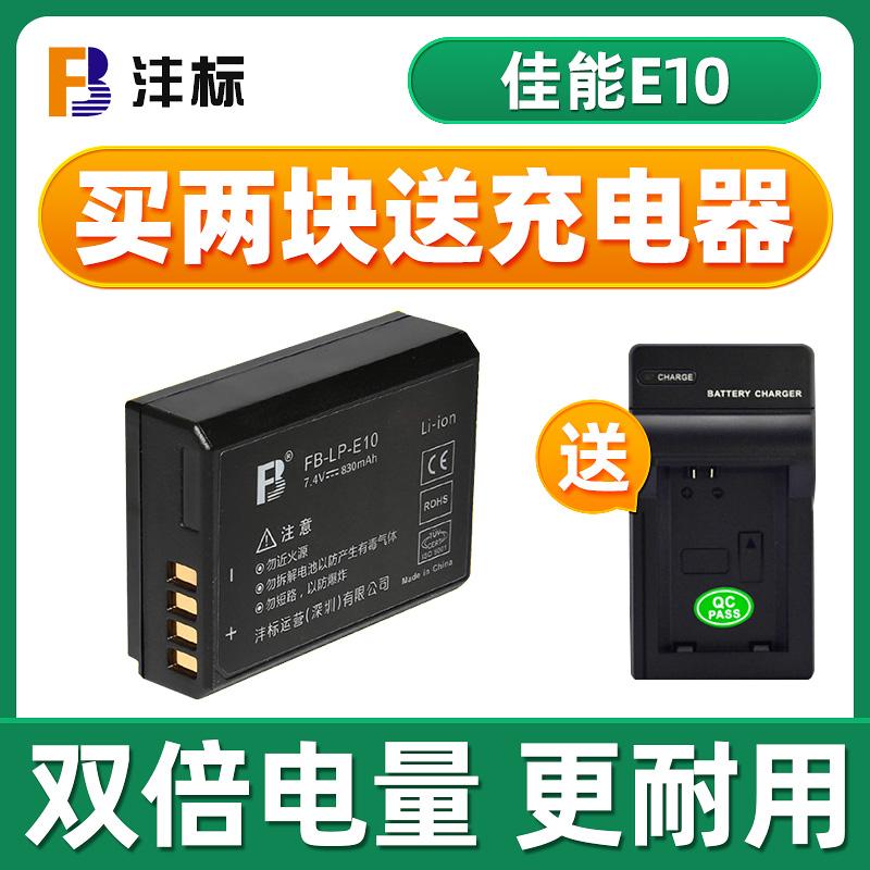沣标LP-E10电池lpe10佳能EOS 3000D 4000D 1300D电池1200D 1500D 1100D相机锂电板 单反数码配件