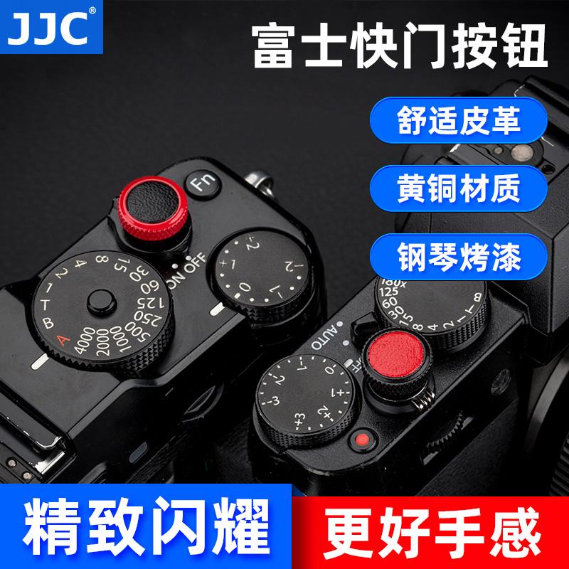 JJC富士快门按钮XPRO3/2 X100F X100V X100T XE4 XT20 XT10 XT3/2 XT4 XT30索尼RX1RII相机按键银色数码配件