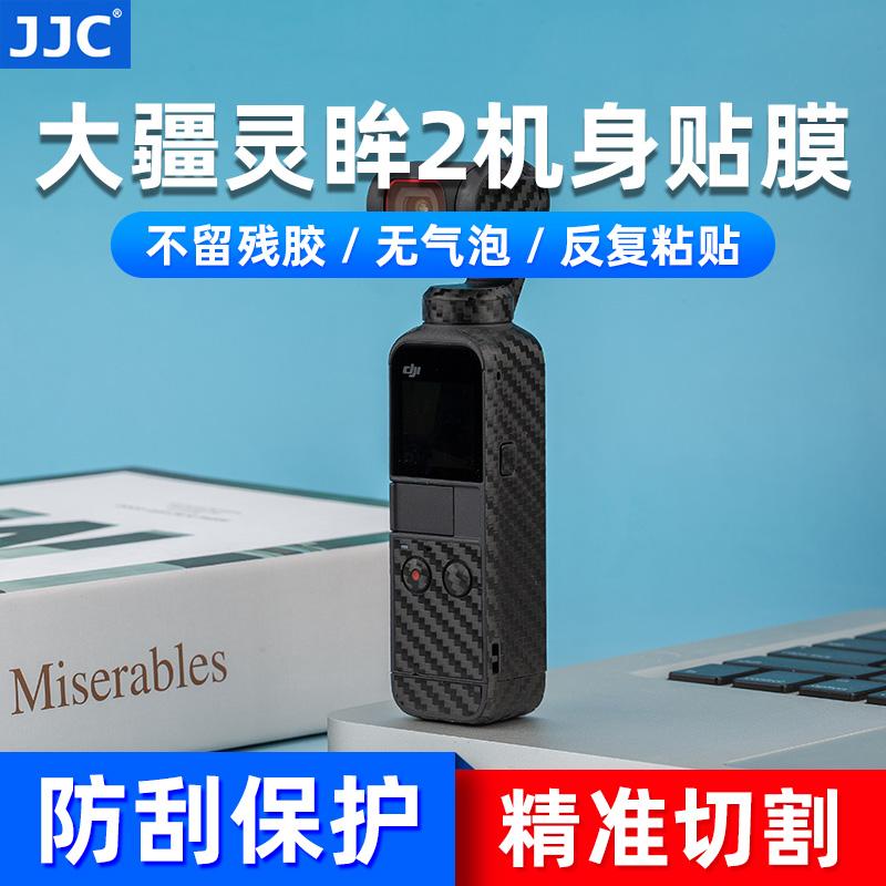 JJC大疆 DJI Pocket 2机身贴膜灵眸口袋云台相机贴纸Osmo pocket贴膜2代保护