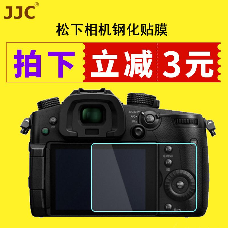 JJC松下相机钢化膜G9GK-K DC-GH5 S5 G100 G110 GH5S GX9 GX7 MARK III贴膜GX7M3 S1H S1 S1R屏幕保护膜 配件