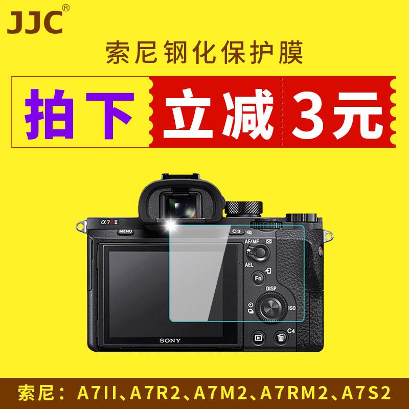 JJC适用索尼A1 ZV-E10微单A7C A7S3 A7M3 ZV-1 FX3相机A7IIA72 A7R4 A7R3钢化贴膜A7R2 A7S2屏幕A9II保护膜A9
