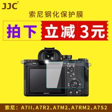 A7R4 A7S2屏幕A9II保护膜A9 A7M3 JJC适用索尼A1 E10微单A7C FX3相机A7IIA72 A7S3 A7R3钢化贴膜A7R2