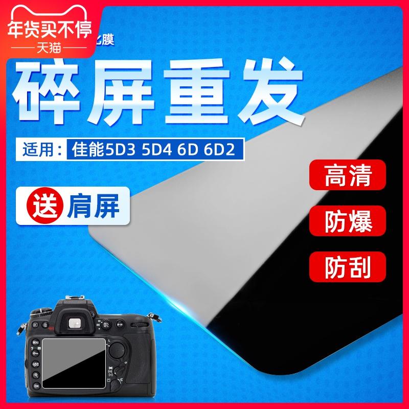PPX佳能单反钢化膜EOS R 5D4 6D2 5D3 5DSR 6D贴膜5D2 1DS3相机70D屏幕保护膜80D 1200D 1300D主屏肩屏膜配件