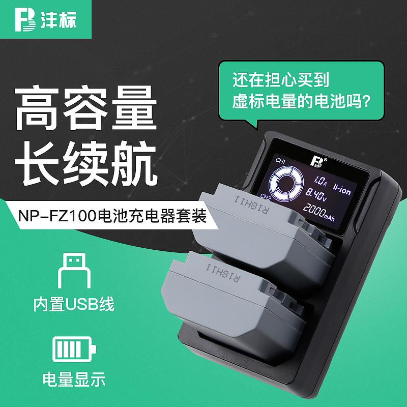2电双充套装沣标NP-FZ100G电池USB双充索尼微单A7R4 A7M3 A7R3 A9 ILCE-9 ILCE-7m3锂电池电板相机充电器配件
