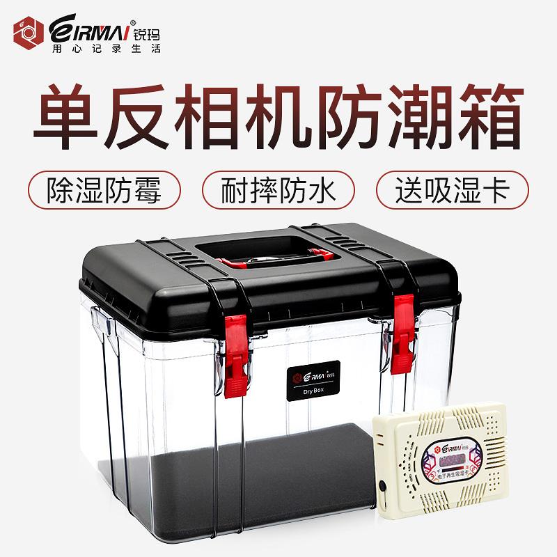 锐玛单反相机防潮箱摄影器材箱干燥箱适用RP R5 5D3 5D4 D850 D810 D750 6D2 90D D780镜头除湿防霉箱 密封箱