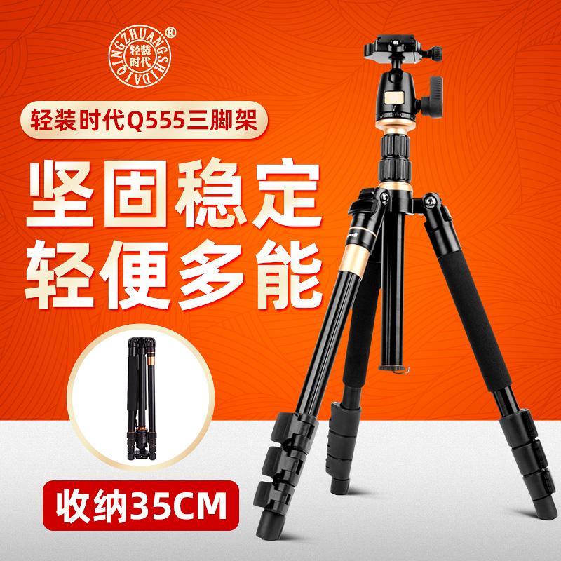 轻装时代Q555单反相机三脚架6D2佳能5D4 5D3 200D 800D尼康Z6 Z7 D850 D810便携D7500旅游三角架摄影云台支架,可领取10元天猫优惠券