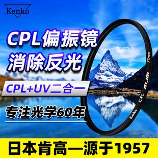 肯高CPL偏振镜相机77mm 82 67 58 72 62 55 52 49mm偏光滤镜佳能索尼富士尼康镜头保护镜单反微单配件价格