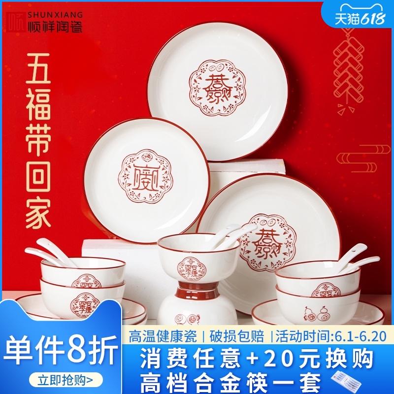 顺祥官方旗舰店五福临门中式陶瓷餐具釉下彩结婚喜庆碗碟套装家用