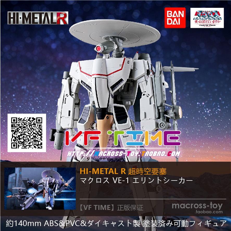 Японская версия десять тысяч поколение HI-METAL R космическое пространство форт база превышать время и пространство хотеть пробка 1/100 VE-1 предупреждение машинально прибытие