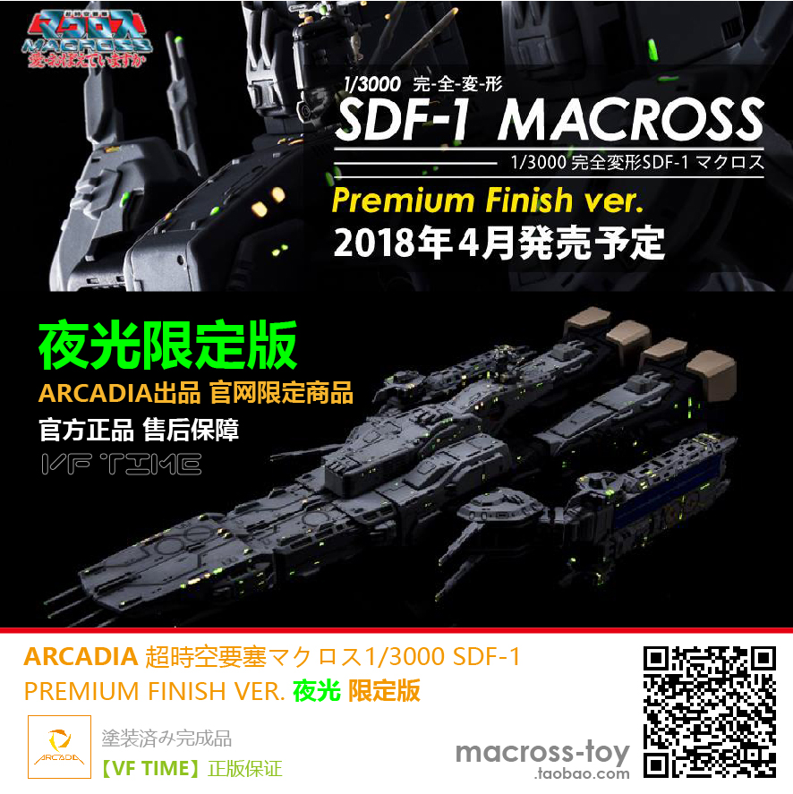 День версия ARCADIA Space Fortress Macross 1/3000 SDF-1 Battleship Mothership Limited версия