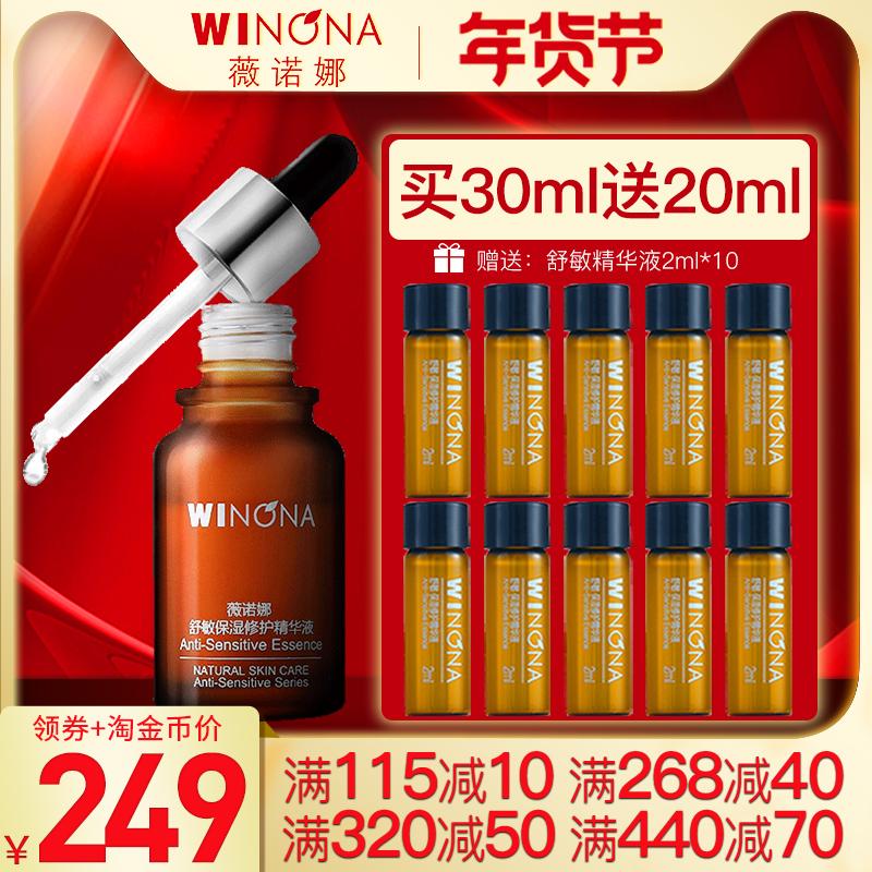 薇诺娜舒敏保湿修护精华液30ml敏感肌舒缓补水面部精华修护角质层