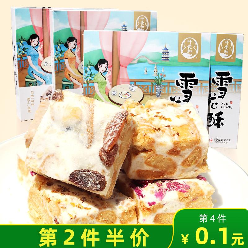杭州特產雪花酥葉受和150g手工點心糕點牛軋奶芙美食網紅零食小吃