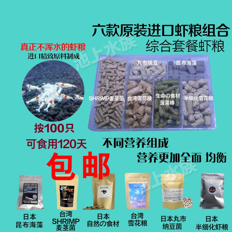 Тайвань снежинка кристалл креветка зерна япония natto пшеница стебель бактерии шпинат блюдо палка часы награда креветка подача материал комбинированный набор бесплатная доставка