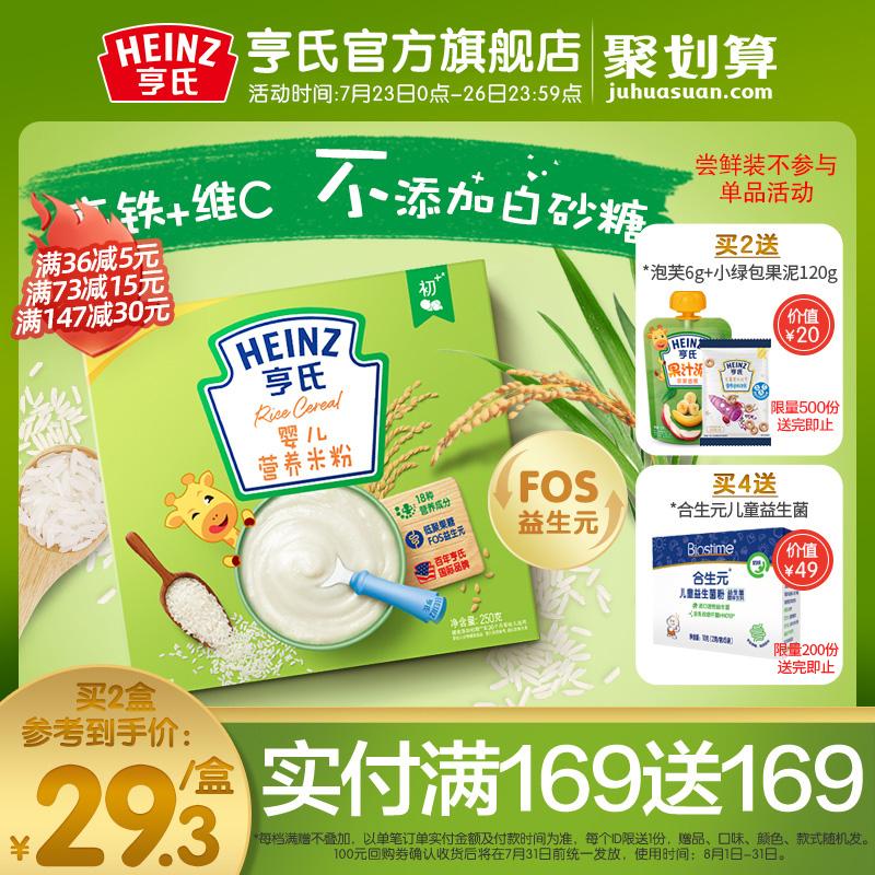 亨氏去糖婴儿米粉 宝宝辅食米糊米粉 高铁营养强化铁锌钙米粉单盒