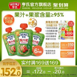 24袋 亨氏婴儿果泥宝宝果泥吸吸袋 营养燕麦果汁泥120g