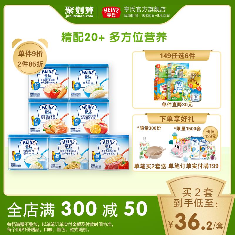 亨氏超金米粉米糊婴儿高铁 宝宝辅食1段6-36个月营养米粉225g罐装