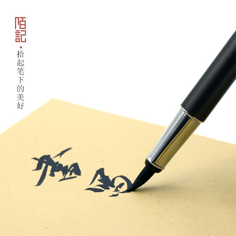 陌记包邮实测 渣字变美的秘密 新品英雄软笔1080钢笔式毛笔书写