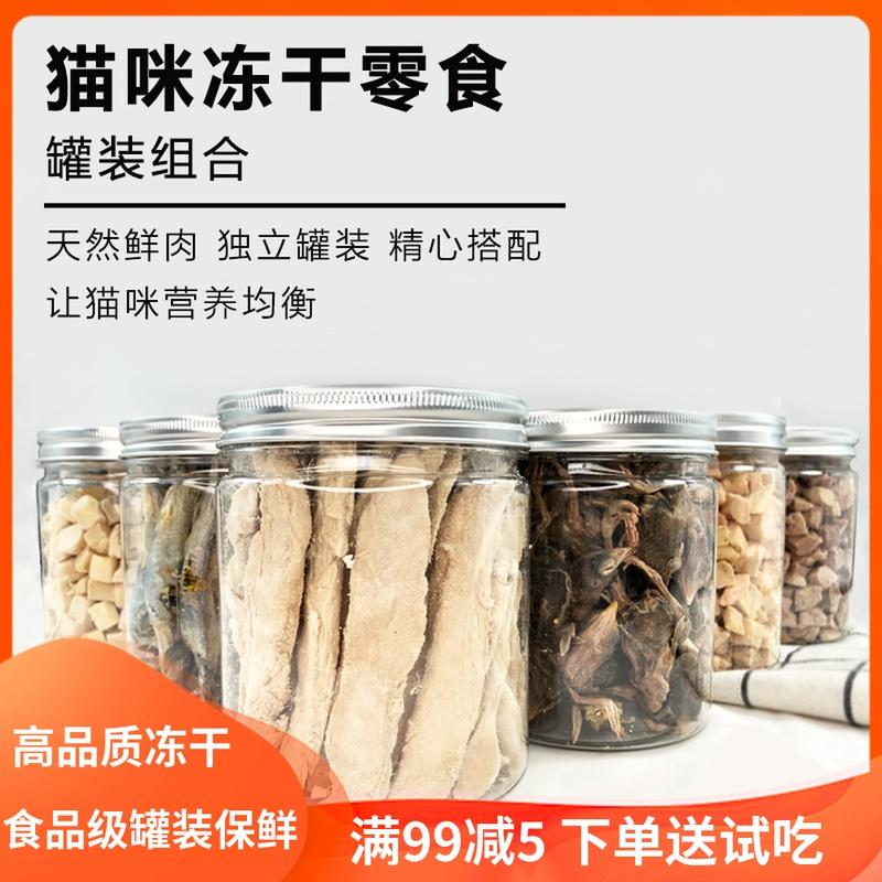 真珠の穀倉【缶詰】猫の冷凍乾物セット猫の間食の冷凍乾燥栄養カルシウム補給
