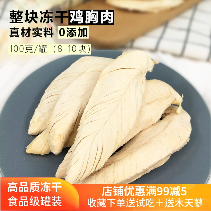 Pearls granary chicken breast chicken freeze dried canned raw bone meat cat fattening snack cat food net dried red fish