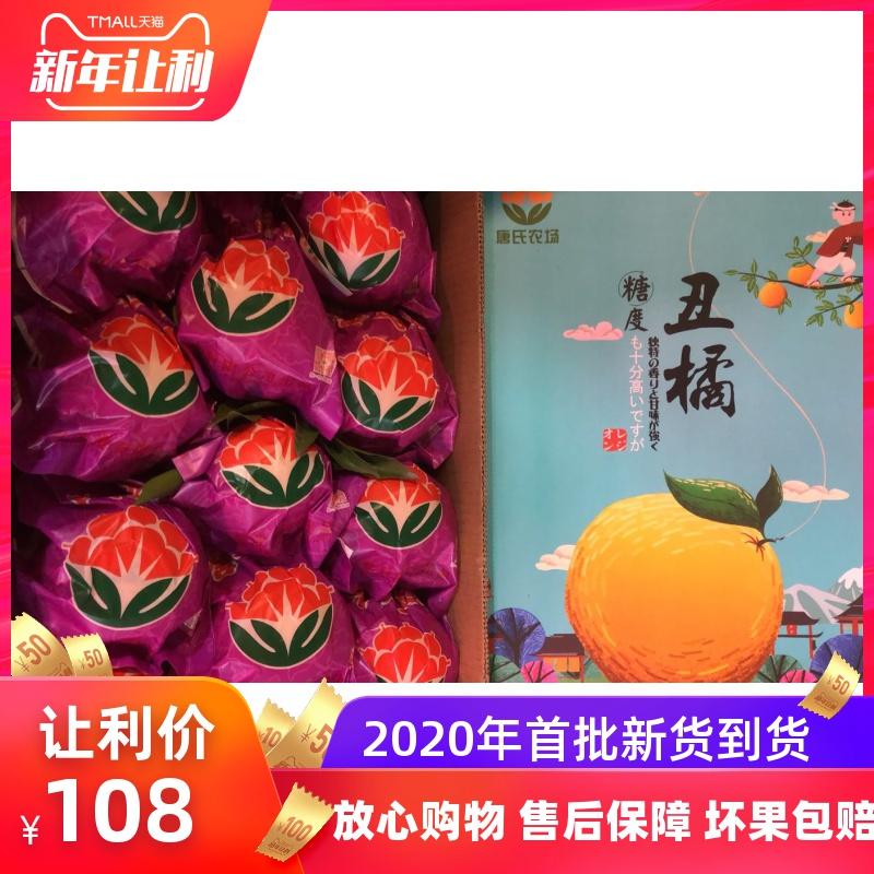 唐氏丑橘唐氏农场寸金地四川粑粑柑春见甜口礼盒约8斤多省包邮