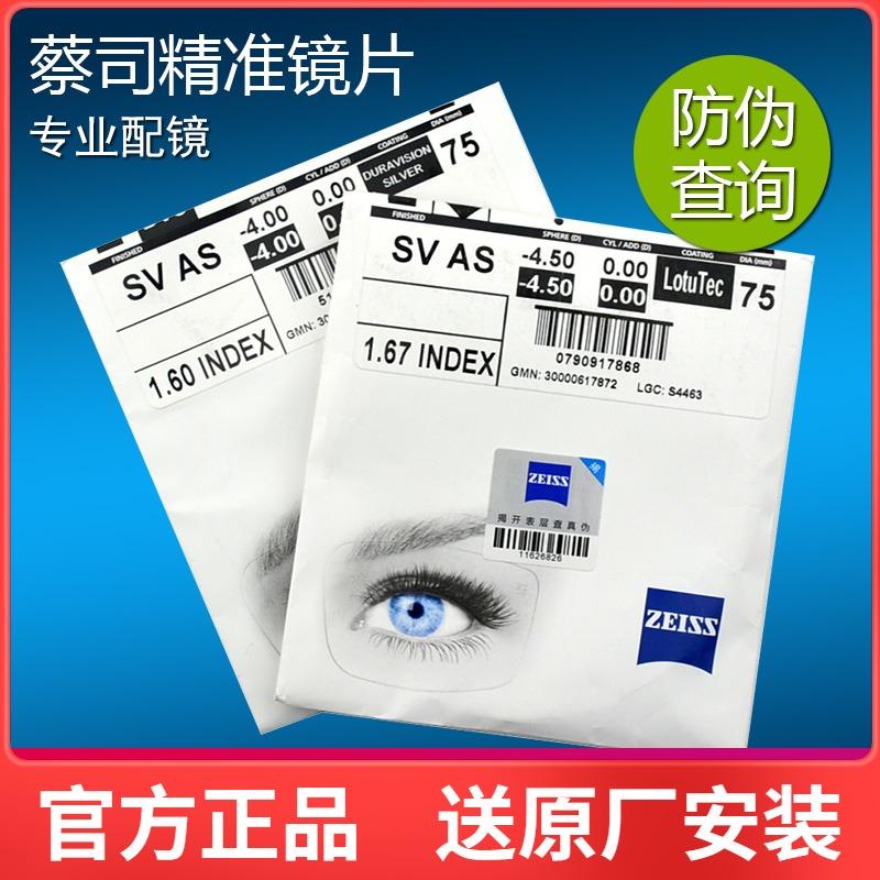Zeiss anti Blu ray 1.74 new cleary 1.67 driving 1.60 digital a series ultra thin myopia glasses