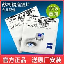 蔡司防蓝光1.74新清锐1.67驾驶型1.60数码 型A系列超薄近视眼镜片