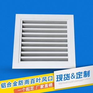 定制铝合金方形防雨百叶风口/外墙出风口/百叶窗/中央空调回风口