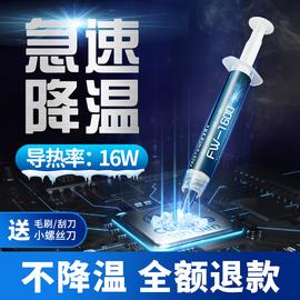 原装正品CPU导热膏散热导热硅脂膏硅胶台式电脑笔记本显卡散热器