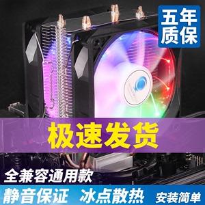 1150cup塔式AMD台式机电脑CPU散热器cpu风扇i5超静音2011风冷1155