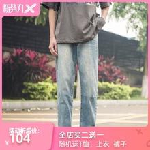 自制直筒韩版夏季日系复古百搭宽松做旧磨白牛仔裤男潮流NINPURE