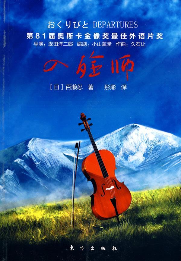 入殓师(DX) 中国现当代小说 畅销书籍 正版