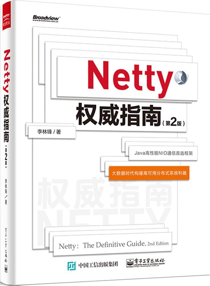 Netty权威指南(第2版) 畅销书籍 计算机 正版