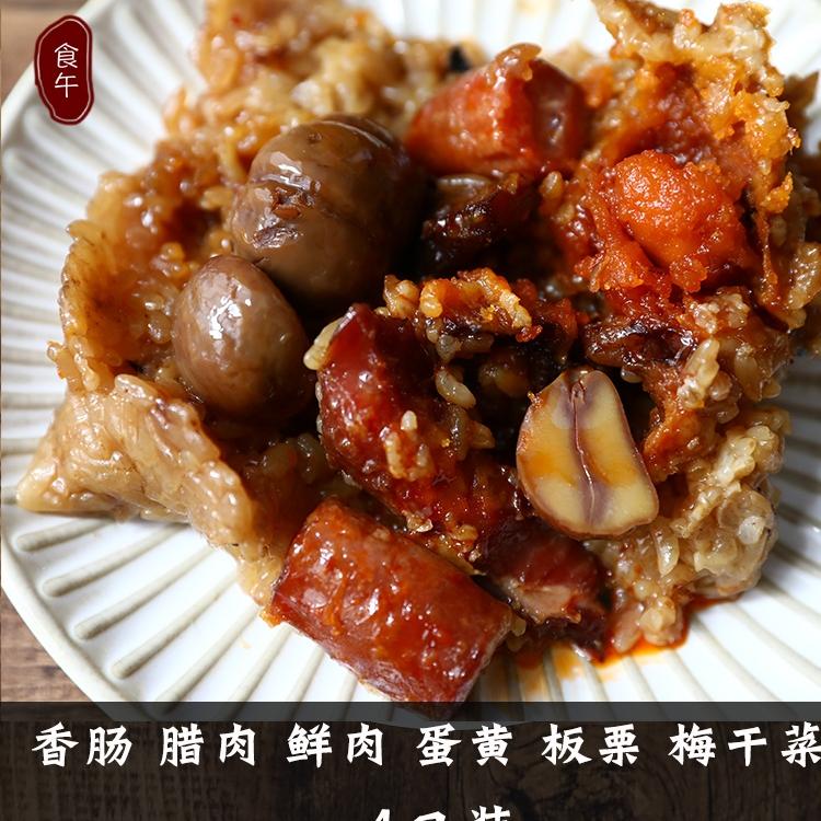 食午[六味千层粽4*180g]大肉腊肠鲜肉粽咸蛋黄嘉兴农家手工粽子