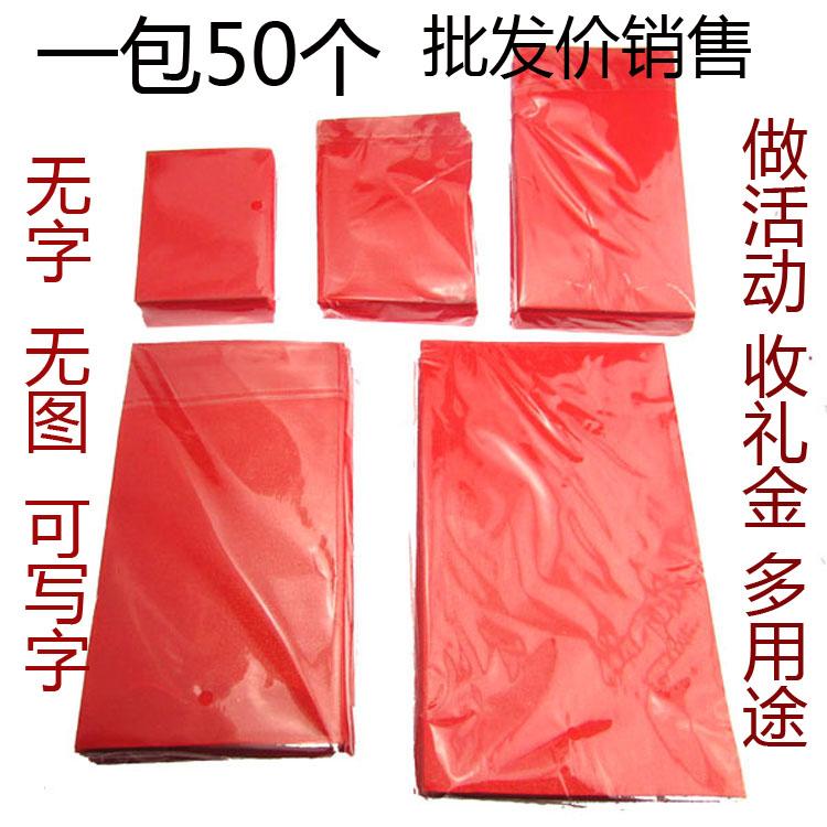 Конверты для Китайского нового года Артикул 550672756277