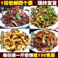 徐州特产辣椒炒小鱼/萝卜干盐豆炒鸡蛋 炒辣疙瘩丝组合4*250g包邮