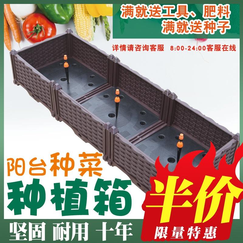 种植箱室内种菜阳台种菜种树盆箱长方形欧月季花盆家庭园艺可组装