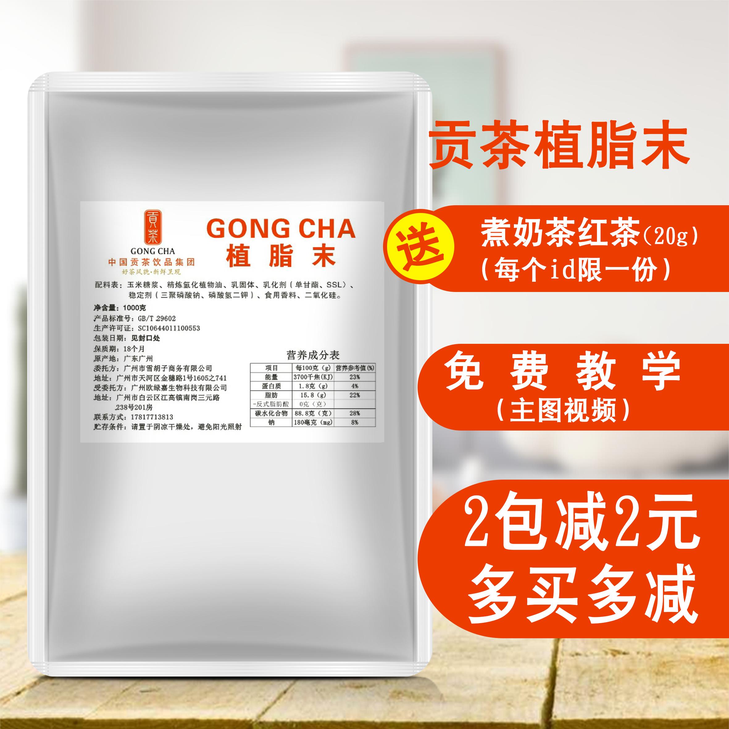 Tribute Creamer Creamer Powder 1 кг Чайный магазин для Сырые ингредиенты чайного молока в подарок для Чайные листья