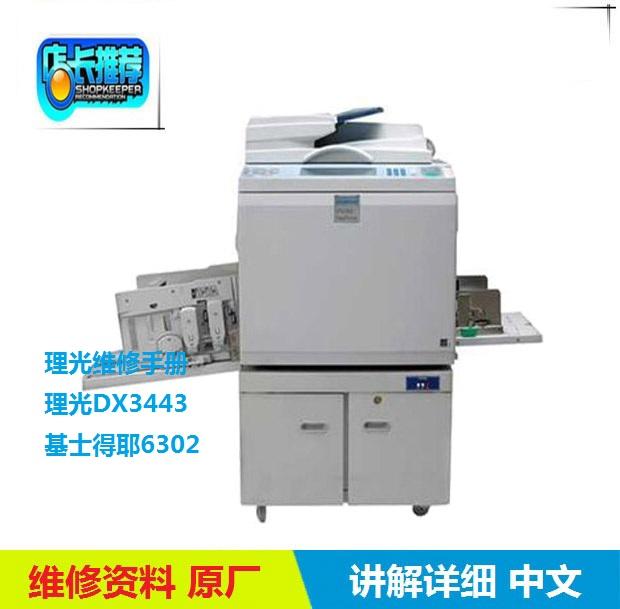 Причина свет DX3443C служба руководство база ученый получить ура CP6302C скорость принтер китайский служба руководство